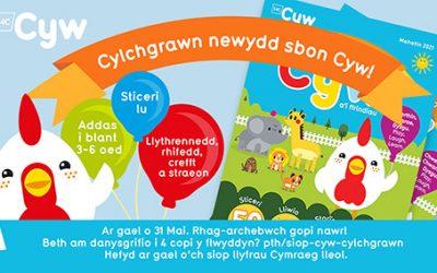 Cylchgrawn Newydd Sbon Cyw!